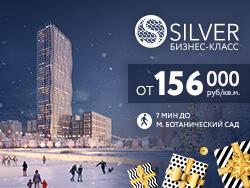 ЖК Silver — скидка 10% только в декабре! Квартиры от 156 тысяч руб. за м².